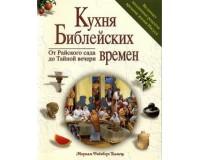 Кухня Библейских времен, арт.4031