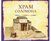 Храм Соломона. Пособие для изучения Библии, арт.4062