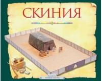 Скиния. Пособие для изучения Библии, арт.4388