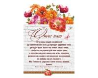 Картина 30х45 Молитва Отче наш , арт.601102