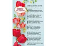 Картина 21х30 Заповеди для родителей , арт.601709