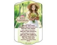 Магнит 10х15 Молитва родительская, арт.304101