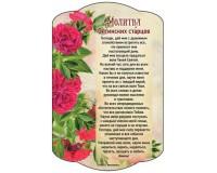 Магнит 10х15 Молитва оптинских старцев, арт.304103