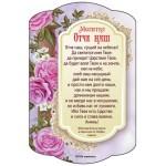 Магнит 10х15 Молитва Отче наш, арт.304104