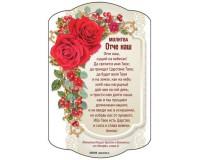 Магнит 10х15 Молитва Отче наш, арт.304108