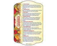 Магнит 10х15 Восемь принципов здоровья, арт.304110