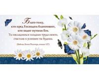 Конверт Благо тому, кто пред Господом благоговеет, арт.705108