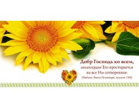 Конверт Добр Господь ко всем, арт.705112