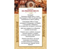 Открытка (1) 10х15 Молитва на рабочем месте, арт.182101