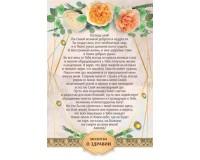 Открытка (1) 10х15 Молитва о здравии, арт.182109