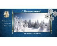 Открытка (2) 10х20 С Новым Годом! Счастливого Рождества!, арт.158803
