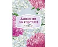 Открытка (1) 7х10 тонкие Заповеди для родителей, арт.5172002