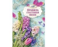 Открытка (1) 7х10 тонкие Правила счастливой жизни, арт.5172003