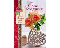 Открытка (1) 10х15 В день рождения!, арт.180122