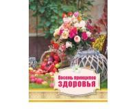 Открытка (1) 7х10 тонкие Восемь принципов здоровья, арт.5162003