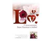 Открытка (2) с CD С пожеланиями Веры, Надежды, Любви!, арт.638103