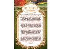 Открытка (1) 10х15 Молитва о здравии, арт.151130