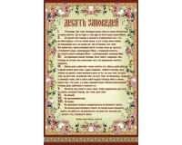 Картина 30х45 Закон Божий (Десять заповедей), арт.601108
