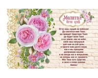 Картина 30х48 Молитва Отче наш, арт.601202