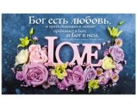 Картина 30х48 Бог есть любовь, арт.601204
