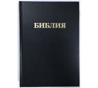 Библия синодальный перевод Формат 073, арт.1036