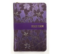 Библия синодальный перевод Формат 045ztiFV (с молнией, индексами), фиолетовый, арт.1075
