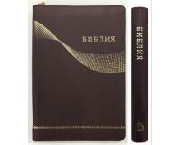 Библия синодальный перевод Формат 077zti (кожаный переплет с молнией и индексами, вишневая)), арт.1193