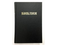 Библия синодальный перевод Формат 43, арт.1239