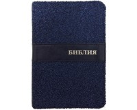 Библия синодальный перевод Формат 045TW,синяя, арт.1304