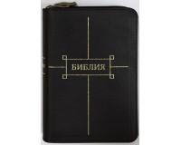 Библия синодальный перевод Формат 047zti-2 ( кожаный переплет 2 молнии, индексы, черная), арт.1316