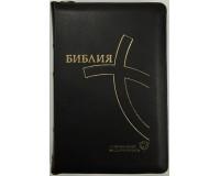 Библия Формат 067ZTI, совр.русский перевод РБО, кожаный переплет с молнией и индексами, черный, арт.1333