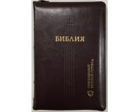 Библия Формат 067Z, совр.русский перевод РБО, кожаный переплет с молнией, темно-коричневый, арт.1337