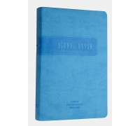 Библия синодальный перевод Формат 055 MS (голубой), арт.14863