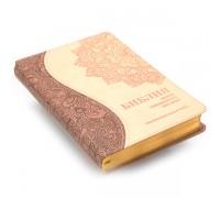 Библия синодальный перевод Формат 055 DG ИИЖ (Коричнево-розовая), арт.15412