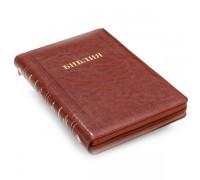 Библия синодальный перевод Формат 055 MZG ИИЖ (Ярко-коричневая), арт.15414