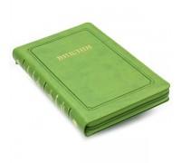 Библия синодальный перевод Формат 055 MZG ИИЖ (Зеленый), арт.15417