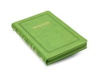 Библия синодальный перевод Формат 055 MZTiG ИИЖ (Зеленый), арт.15422