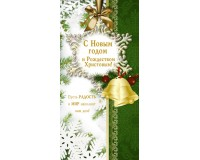Открытка (2) 10х20 С Новым Годом и Рождеством Христовым!, арт.158805