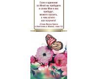 Закладка магнитная Открывайте Богу ваши желания , арт.160617