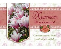 Открытка (1) 7х10 Христос - Пасха наша!, арт.166203