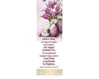 Закладка простая Благо тому, кто пред Господом благоговеет, арт.170404