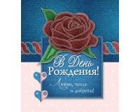 Открытка (2) 8х8 В день рождения!, арт.170501