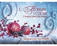 Открытка (1) 7х10 С Новым Годом! С Рождеством Христовым!, арт.177202