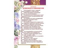 Открытка (1) 10х15 Заповеди душевного равновесия, арт.182102
