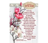 Открытка (1) 10х15 Молитва Отче наш!, арт.182104