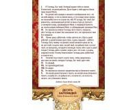 Открытка (1) 10х15 Десять заповедей (Закон Божий), арт.182106