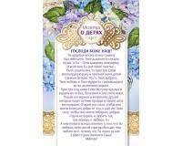 Открытка (1) 10х15 Молитва о детях , арт.182107