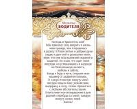 Открытка (1) 10х15 Молитва водителя, арт.182108