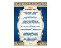 Открытка (1) 10х15 Молитва оптинских старцев , арт.182110