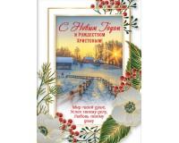 Открытка (1) 7х10 С Новым Годом и Рождеством Христовым!, арт.182206